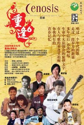 chong_feng_poster.jpg