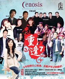 chong_feng_7_poster