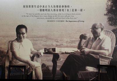 林语堂和妻子廖翠凤感情甚笃,经常在阳台品茗观景。
