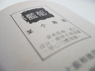 yin_shi_zhou_kan_2