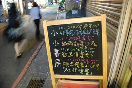 书店定期举办艺文活动让居民参与。