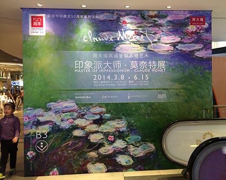 莫奈特展配合中法建交50周年,在上海如火如荼展出。
