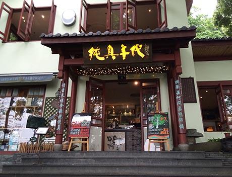 纯真年代可谓杭州第一家结合书文化和吧文化的复合式cafè。