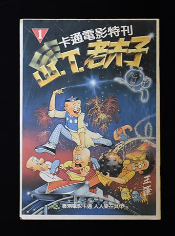 配合卡通电影《山T老夫子》于1983年放映时所出版的特刊 。