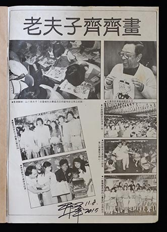 《山T老夫子》特刊内页。右上角即王家禧本尊,下方有王泽的亲笔签名。