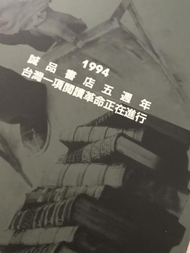 eslite_bookstore_1994_1
