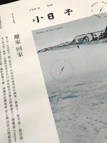 小日子_Jan 2020_1
